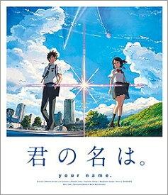 B〉(TSUTAYA限定)君の名は。スタンダード・エ【Blu-ray・オリジナルアニメ】
