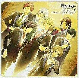 「夢色キャスト」Vocal Collection 3〜A Chance to Make Progress〜【CD/ゲーム】