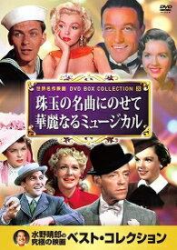 【アウトレット品】◇〉珠玉の名曲にのせて 華麗なるミュージカル(DVD【DVD・洋画ドラマ】