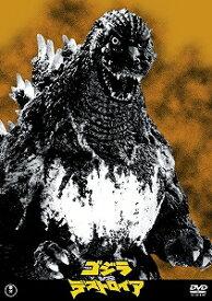 【アウトレット品】ゴジラvsデストロイア('95東宝)[東宝DVD名作セレクション]【DVD/邦画特撮】
