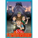 新SOS大東京探検隊('06バンダイビジュアル/サンライズ)【DVD/アニメ】