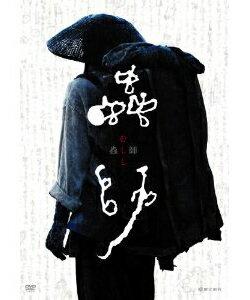 蟲師('06「蟲師」フィルムプロジェクト)【DVD/邦画ホラー ファンタジー ミステリー】