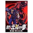 新・北斗の拳 第2巻【DVD/アニメ】