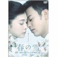 春の雪〜清顕と聡子の追想物語〜【DVD/邦画恋愛 ロマンス|ドラマ】