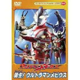 ウルトラマンメビウス 誕生!ウルトラマンメビウス【DVD/邦画SF|特撮】