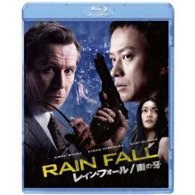 レイン・フォール/雨の牙('09日/米/オーストラリア)【Blu-ray/洋画アクション|サスペンス】