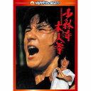 少林寺木人拳 デジタル・リマスター版('77香港)【DVD/洋画アクション】