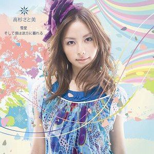雪星/そして僕は途方に暮れる【CD・J-POP】