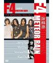 【訳あり・アウトレット品】F4/F4 TV Special Vol.1「流星雨 Meteor Rain」【DVD/洋楽】
