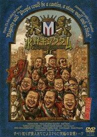 【アウトレット品】水野キングダム II【DVD/エンタテイメント(TV番組、バラエティーショー、舞台)】