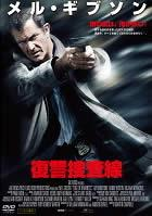 【バーゲン】【中古】DVD▼復讐捜査線▽レンタル落ち