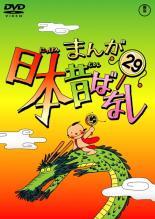 【中古】DVD▼まんが日本昔ばなし 29▽レンタル落ち【東宝】