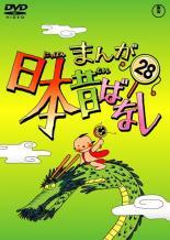 【中古】DVD▼まんが日本昔ばなし 28▽レンタル落ち【東宝】