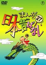 【中古】DVD▼まんが日本昔ばなし 27▽レンタル落ち【東宝】