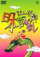 【中古】DVD▼まんが日本昔ばなし 26▽レンタル落ち【東宝】