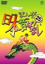 【中古】DVD▼まんが日本昔ばなし 25▽レンタル落ち【東宝】