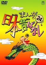 【中古】DVD▼まんが日本昔ばなし 24▽レンタル落ち【東宝】