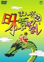 【中古】DVD▼まんが日本昔ばなし 22▽レンタル落ち【東宝】