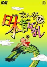 【中古】DVD▼まんが日本昔ばなし 17▽レンタル落ち【東宝】