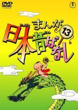 【中古】DVD▼まんが日本昔ばなし 13▽レンタル落ち【東宝】