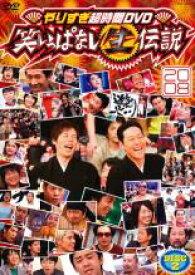 【中古】DVD▼やりすぎ超時間DVD 笑いっぱなし生伝説 2008 DISC2▽レンタル落ち【お笑い】