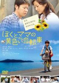 【中古】DVD▼ぼくとママの黄色い自転車▽レンタル落ち