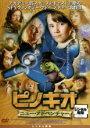【バーゲン】【中古】DVD▼ピノキオ ニュー アドベンチャー▽レンタル落ち