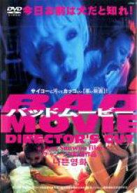 【中古】DVD▼BAD MOVIE ディレクターズ・カット