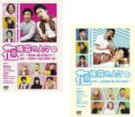 全巻セット2パック【中古】DVD▼花坂荘の人々(2枚セット)上巻、下巻【お笑い】