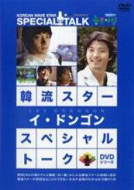 【中古】DVD▼韓流スター スペシャル・トーク DVD イ・ドンゴン▽レンタル落ち