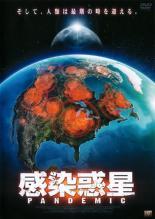 【バーゲン】【中古】DVD▼PANDEMIC 感染惑星▽レンタル落ち