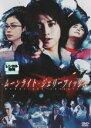 【中古】DVD▼ムーンライト・ジェリーフィッシュ▽レンタル落ち