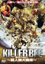 【バーゲン】【中古】DVD▼キラー・ビー 殺人蜂大襲来▽レンタル落ち