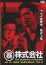 【バーゲン】【中古】DVD▼○暴株式会社▽レンタル落ち【極道】
