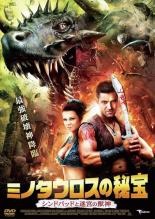 【バーゲン】【中古】DVD▼ミノタウロスの秘宝 シンドバッドと迷宮の獣神▽レンタル落ち