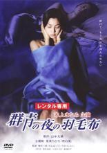 【中古】DVD▼群青の夜の羽毛布▽レンタル落ち