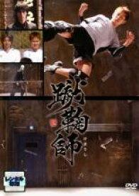 【バーゲンセール】【中古】DVD▼蹴鞠師▽レンタル落ち