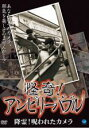 【バーゲン】【中古】DVD▼怪奇!アンビリーバブル 降霊!呪われたカメラ▽レンタル落ち【ホラー】