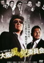 【中古】DVD▼大阪風紀委員会▽レンタル落ち【極道】