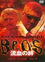 【バーゲンセール】【中古】DVD▼BROS. 流血の絆▽レンタル落ち【極道】