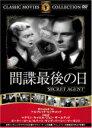 【バーゲン】【中古】DVD▼間諜最後の日