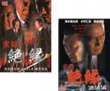 全巻セット2パック【中古】DVD▼実録 絶縁(2枚セット)1、完結編▽レンタル落ち【極道】