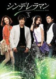 【中古】DVD▼シンデレラマン 3(第5話〜第6話)▽レンタル落ち【韓国ドラマ】【クォン・サンウ】