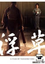 【バーゲン】【中古】DVD▼浮草▽レンタル落ち