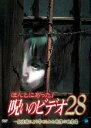【バーゲン】【中古】DVD▼ほんとにあった!呪いのビデオ 28▽レンタル落ち【ホラー】