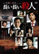 【バーゲン】【中古】DVD▼長い長い殺人▽レンタル落ち