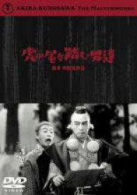 【バーゲンセール】【中古】DVD▼虎の尾を踏む男達▽レンタル落ち【東宝】