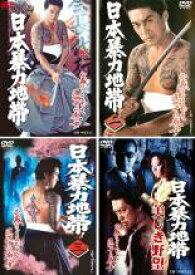 全巻セット【中古】DVD▼日本暴力地帯(4枚セット)1・2・3・美しき野望▽レンタル落ち【極道】