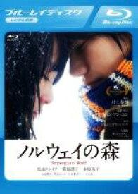 【バーゲンセール】【中古】Blu-ray▼ノルウェイの森 ブルーレイディスク▽レンタル落ち