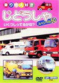 【バーゲンセール】【中古】DVD▼じどうしゃスペシャル50